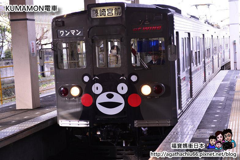 電車 熊本