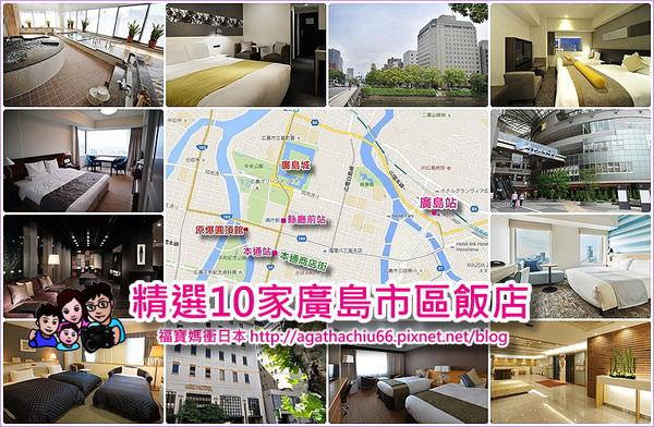 page front 廣島市區飯店3L.jpg