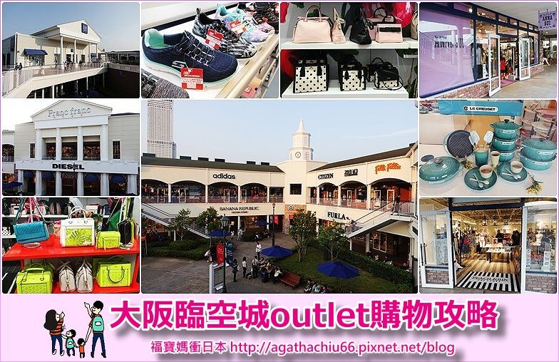 page臨空城outlet 2.jpg