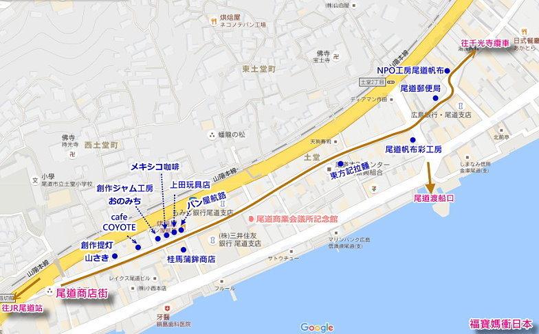 尾道商店街map.jpg