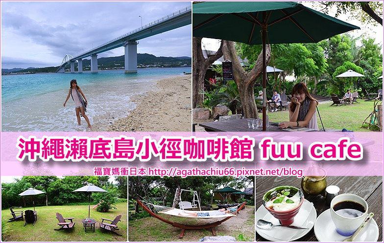 page 沖繩瀨底島fuu cafe2R.jpg