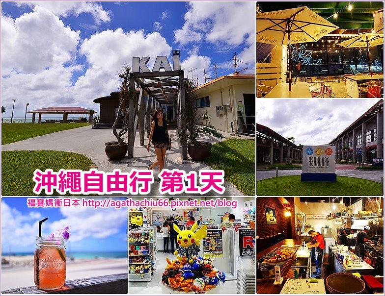 page day 沖繩201610行程總覽1.jpg