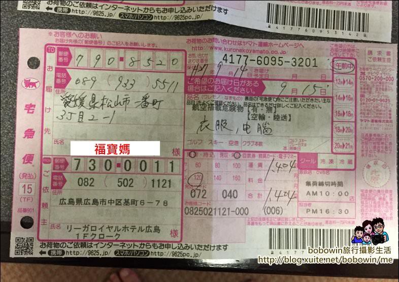DSC_2_1713.JPG - 日本行李寄送