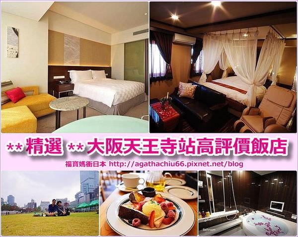 page 精選天王寺飯店.jpg