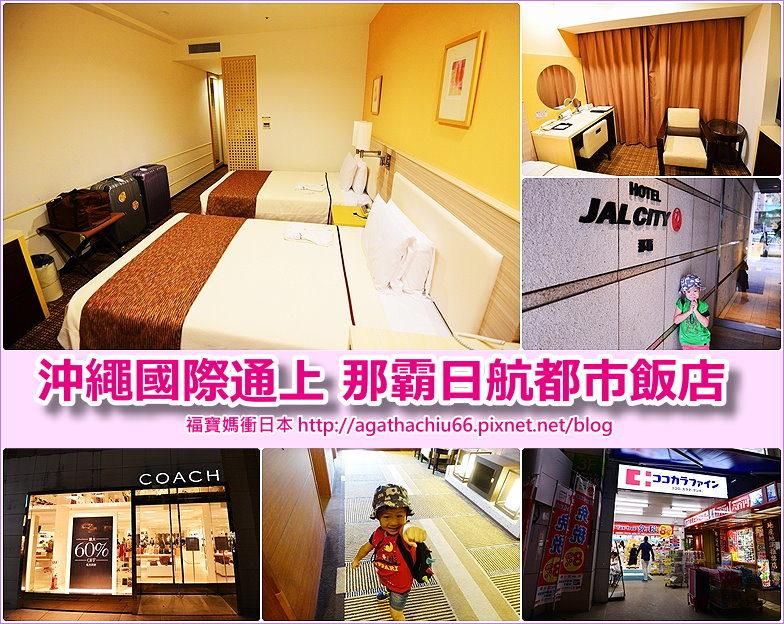 page 沖繩201610 日航飯店.jpg