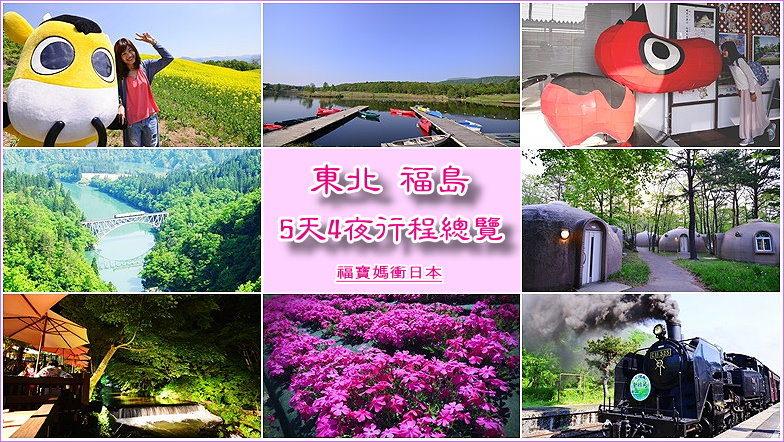 [日本東北行程規劃] 福島5天4夜自助自駕旅行(含詳細景點資訊)