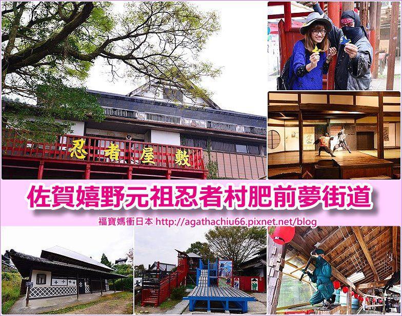 page 九州嬉野忍者村1.jpg