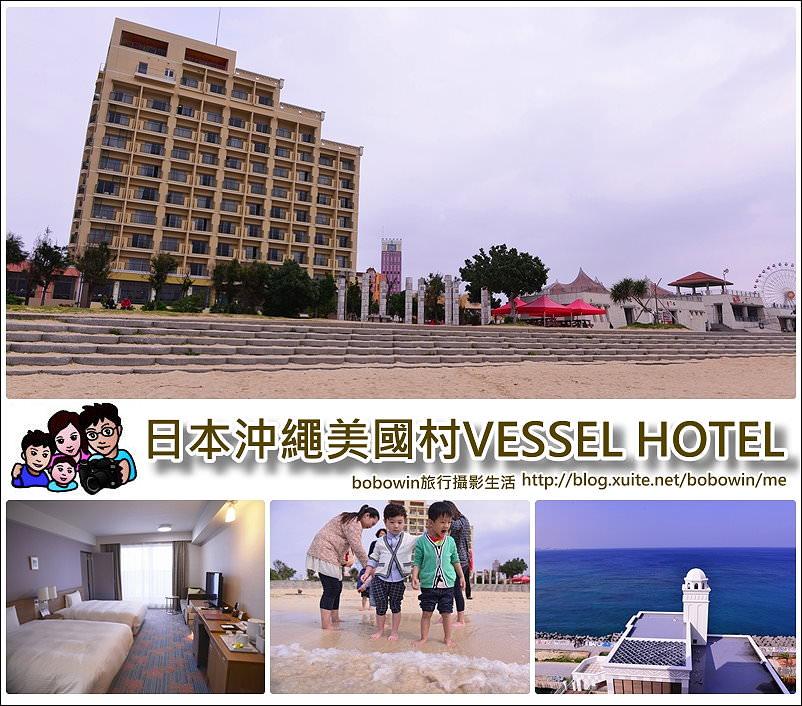 封面.jpg - 日本沖繩Vessel hotel