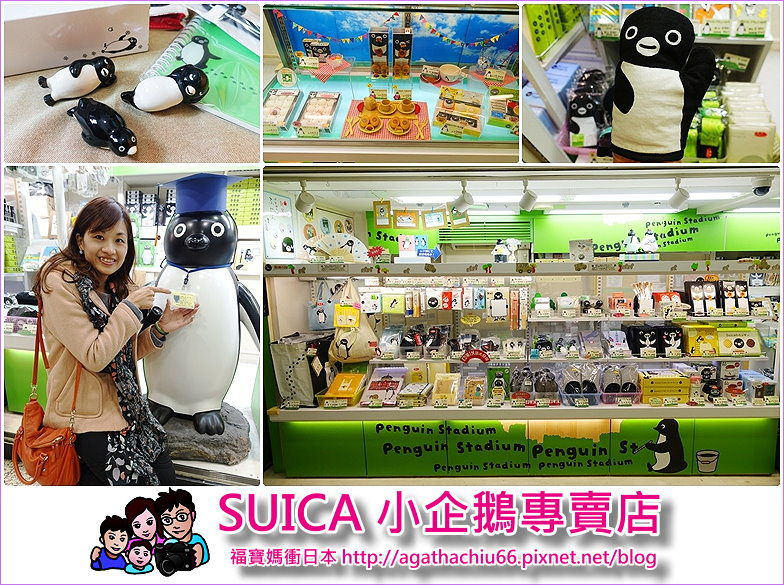 [東京逛街] 東京車站Pensta by Suica企鵝商品專賣店,帶JR西瓜卡小企鵝回家去~