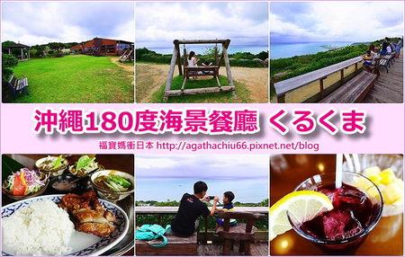 page 沖繩南城市海景餐廳1.jpg