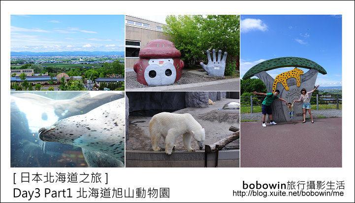北海道旭山動物園.jpg