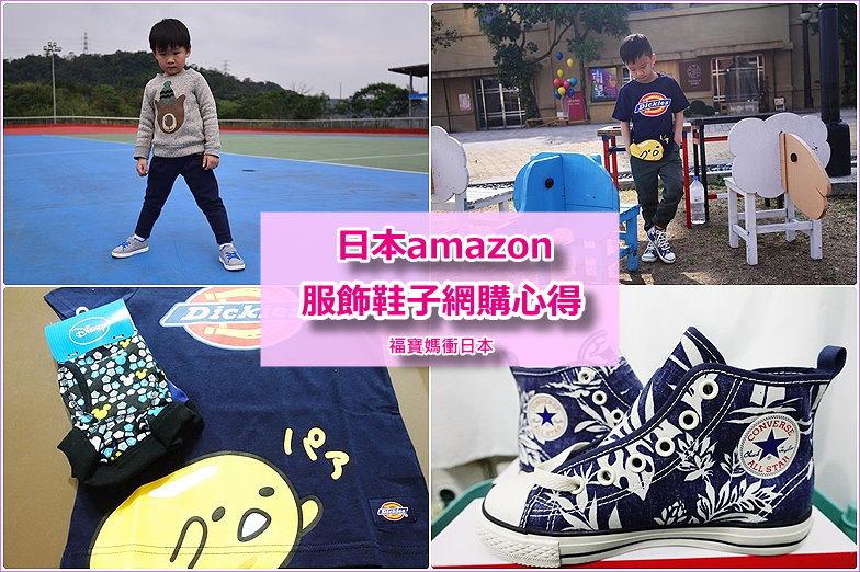 page amazon fashion(如何挑尺寸)3R.jpg