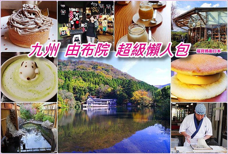 page 九州由布院map.jpg