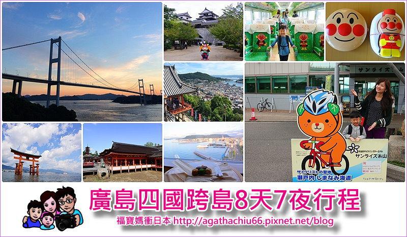 page 廣島四國8天7夜行程總覽2.jpg