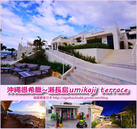 page 瀨長島umikaji terrace海景複合式商場3R.jpg