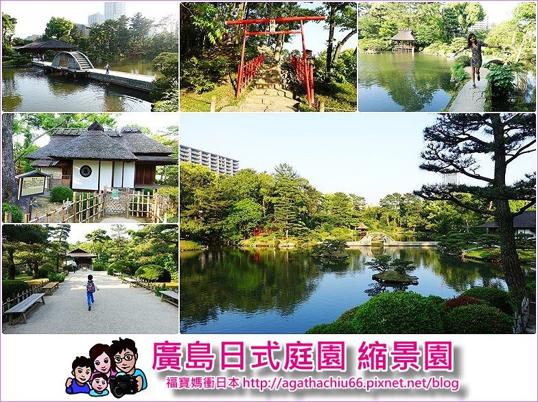 page 廣島縮景園2.jpg