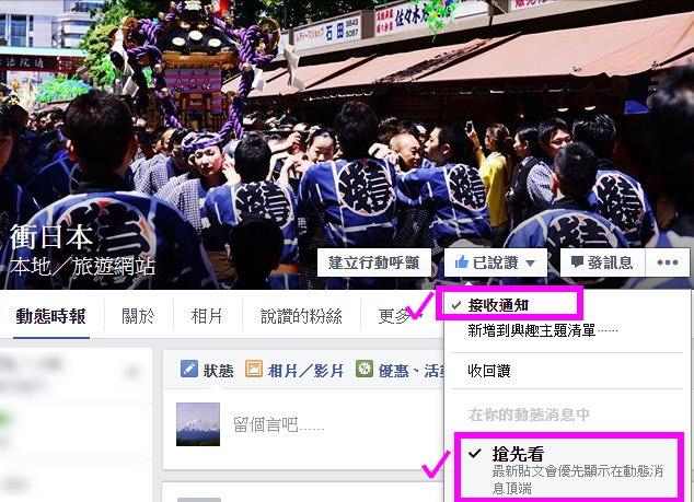 FB設定.jpg