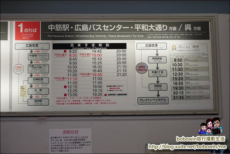 DSC_0294.JPG - 廣島機場交通