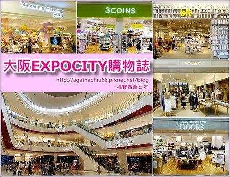 page 大阪EXPOCITY購物2.jpg