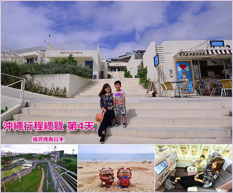 page 沖繩 4天3夜行程總覽4th.jpg