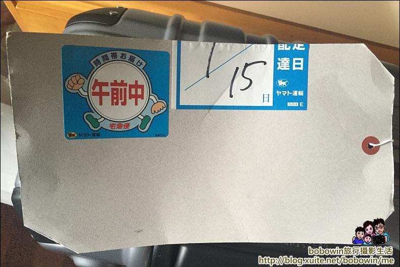 DSC_5_0009.JPG - 日本行李寄送