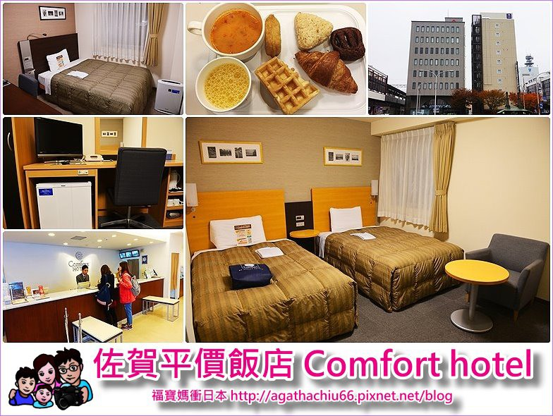 page 九州佐賀Comfort hotel.jpg
