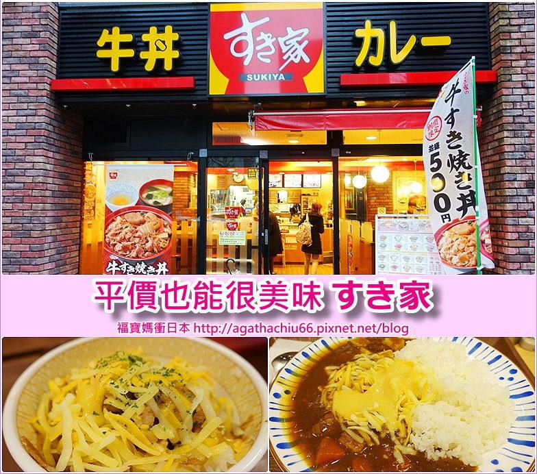 [日本平價連鎖餐廳] すき家sukiya,24小時營業,牛丼 咖哩飯通通都要加起司,超可愛的史努比兒童餐具