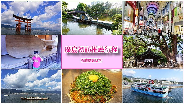 page 廣島初訪3條行程1.jpg