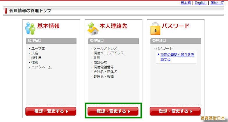 轉運地址(樂天國際) 3.jpg