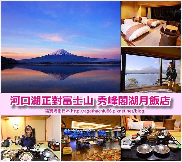 page 東京山梨秀峰閣飯店5.jpg