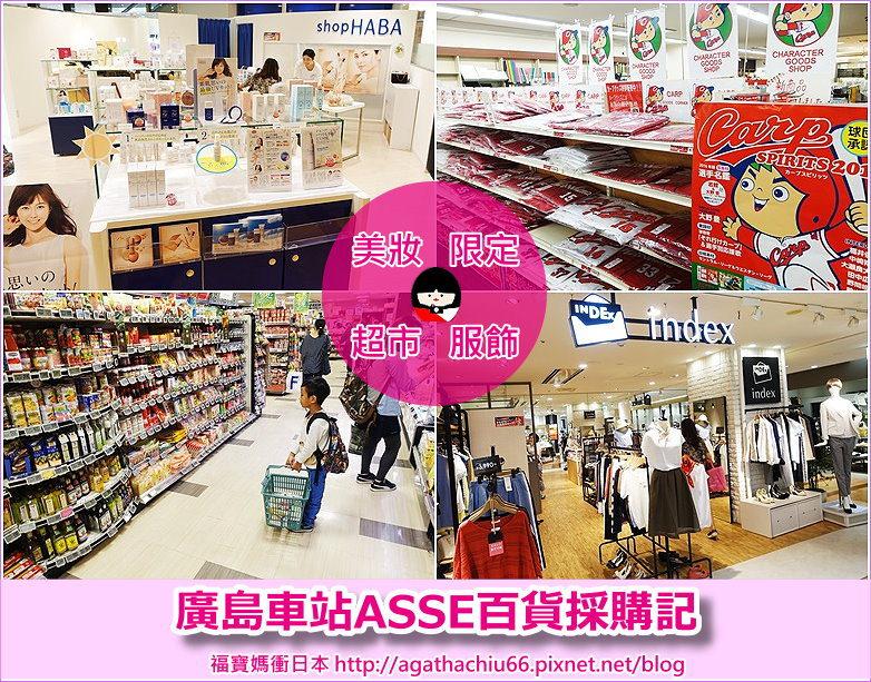 [廣島購物] 廣島ASSE百貨(含超市),與廣島車站共構