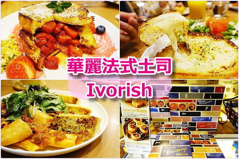 [九州福岡天神人氣甜點] Ivorish法式吐司專賣店,好華麗的法式吐司!!