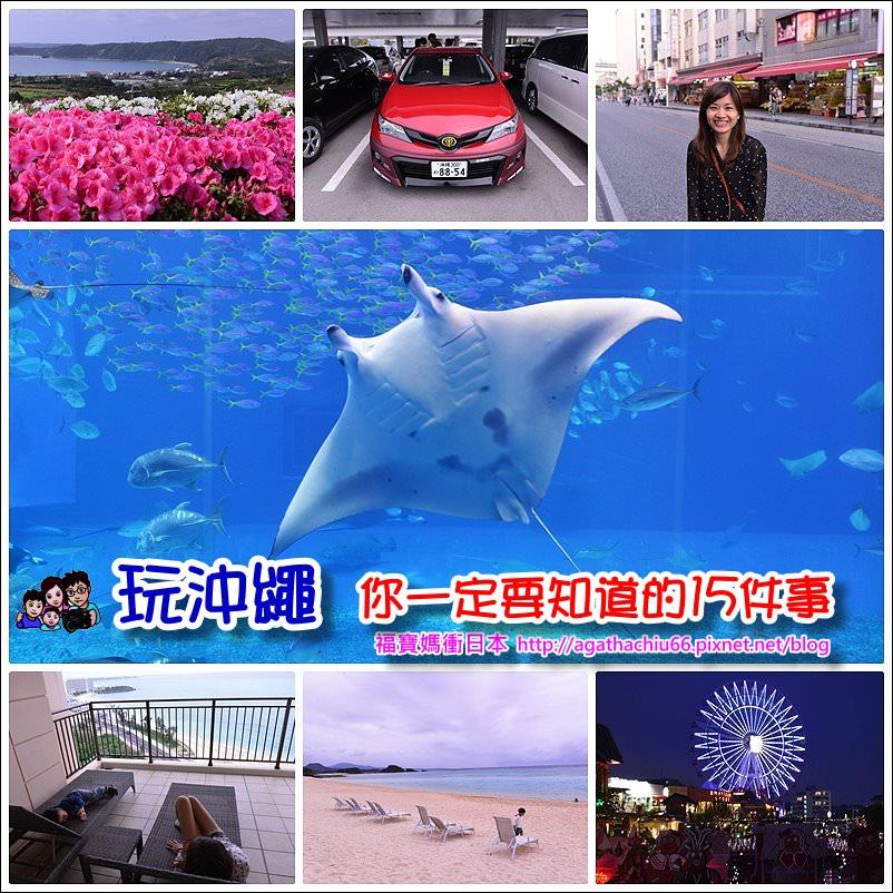 沖繩不可不知15件事_封面.jpg - 日本不可不知