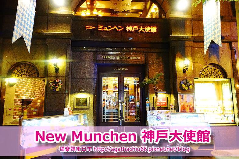 [大阪神戶餐廳] New Munchen 神戶大使館~當店鮮釀獨創口味啤酒,必點招牌丹波地雞