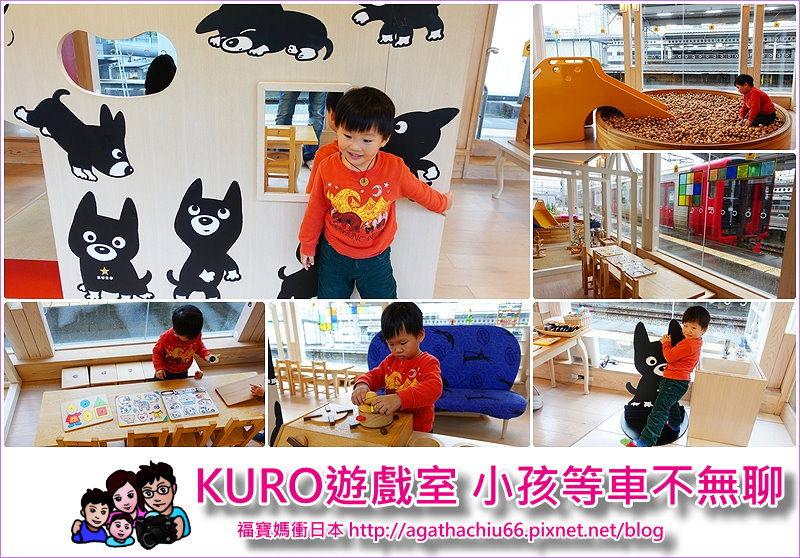 page kuro遊戲室.jpg