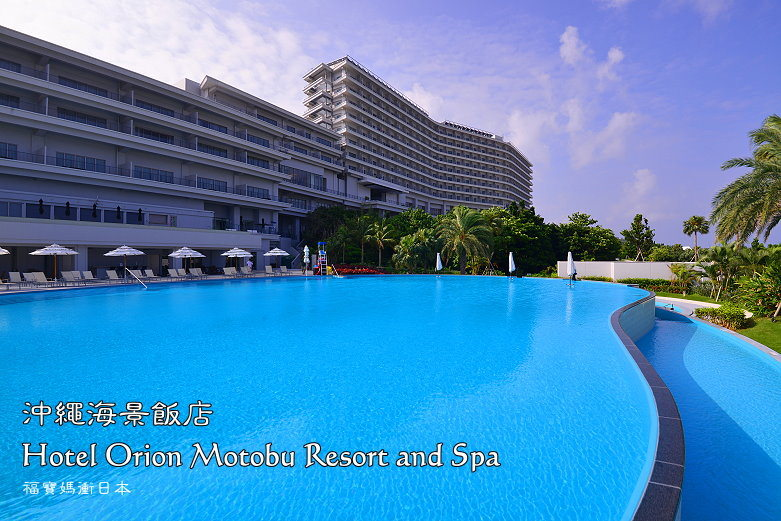 [沖繩北部海景飯店] Orion本部度假SPA飯店Hotel Orion Motobu Resort and Spa,與海洋博公園、備瀨崎海岸當鄰居