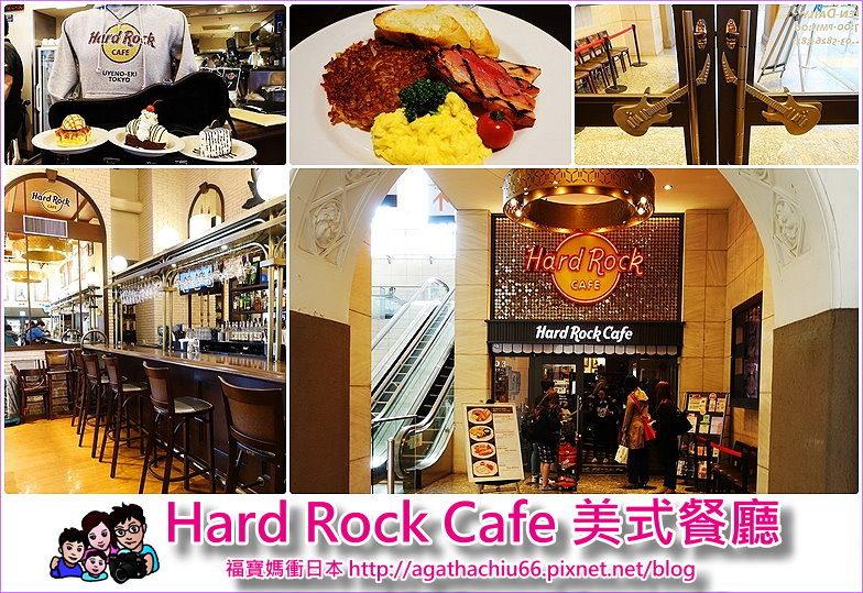 [東京美食] Hard Rock Cafe 美式餐廳 ~早餐新選擇,超值大份量,美好的一天從這開始!