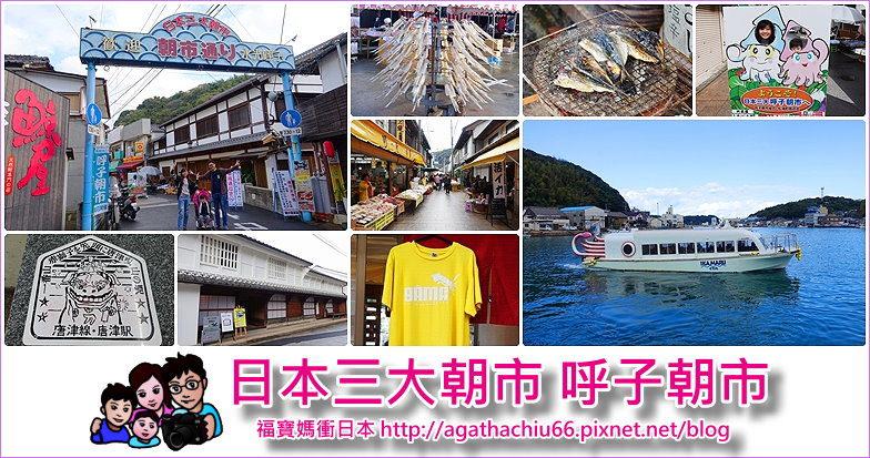 page 九州唐津呼子朝市.jpg