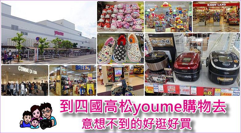 [日本四國購物 ] 四國高松youme town購物中心,佔地超廣、品牌不馬虎,電器行 家飾雜貨 超市 玩具店通通有