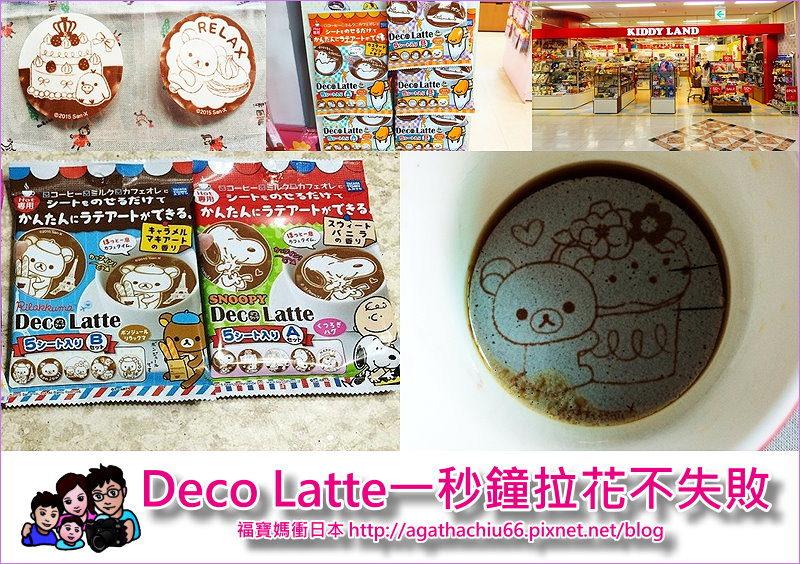 [日本購物] 有了Deco Latte,你我都是拉花高手~附上拉花不失敗小技巧 (文末有購買資訊)