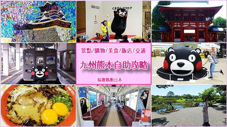 page九州熊本自由行攻略2.jpg