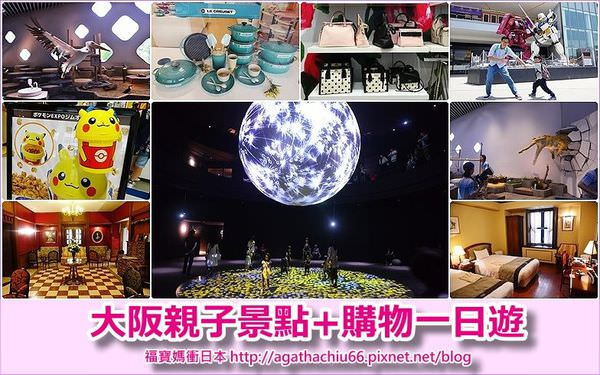 page 廣島山陰山陽第8天一日遊.jpg