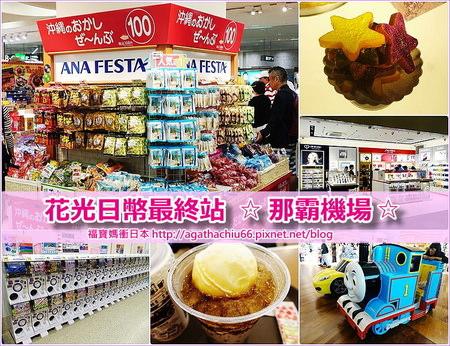 page 那霸機場購物3.jpg