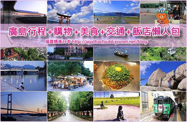 page 廣島超級懶人包2.jpg