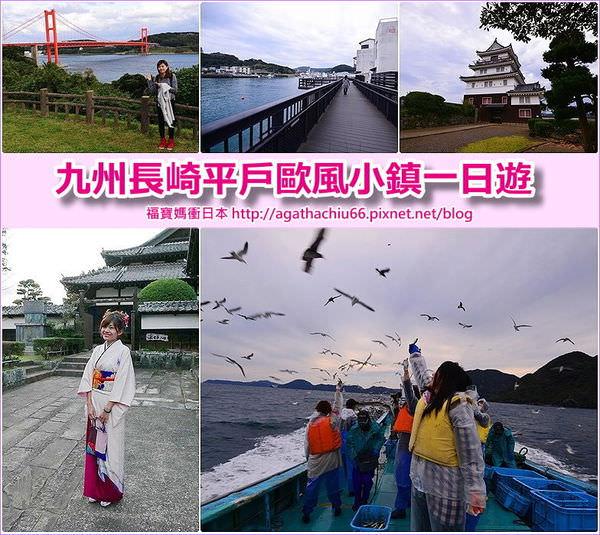 page 九州201611 長崎平戶一日遊4.jpg