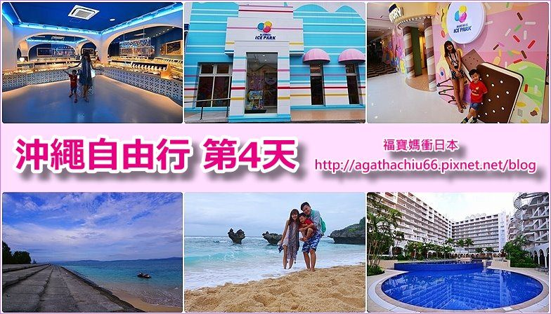 page day 沖繩201610行程總覽4.jpg