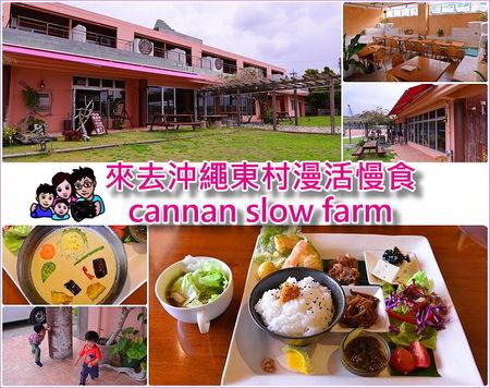 page 沖繩東村cannan slow farm.jpg
