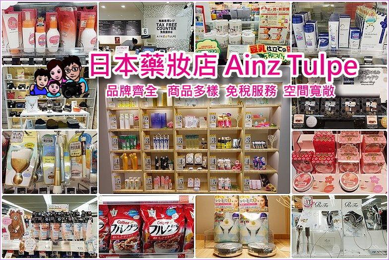 page 東京Ainz Tulpe.jpg