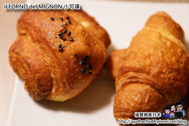 [日本九州才有的美味] 博多 il FORNO del Mignon小可頌