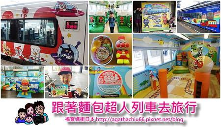 page 麵包超人列車.jpg
